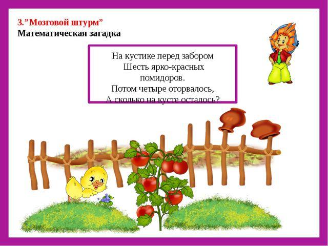 На кустике перед забором Шесть ярко-красных помидоров. Потом четыре оторвало...