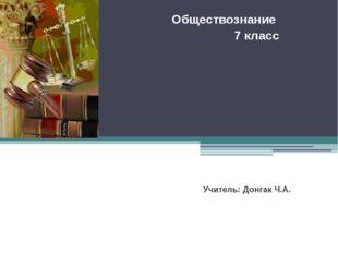 Тема: «Кто стоит на страже закона» Изучение нового материала Обществознание