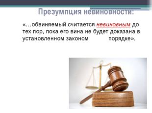Презумпция невиновности: «…обвиняемый считается невиновным до тех пор, пока е