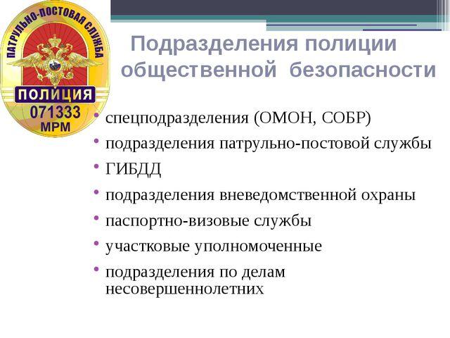 Подразделения полиции общественной безопасности спецподразделения (ОМОН, СОБР...