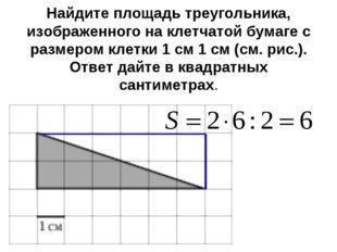 Найдите площадь треугольника, изображенного на клетчатой бумаге с размером кл