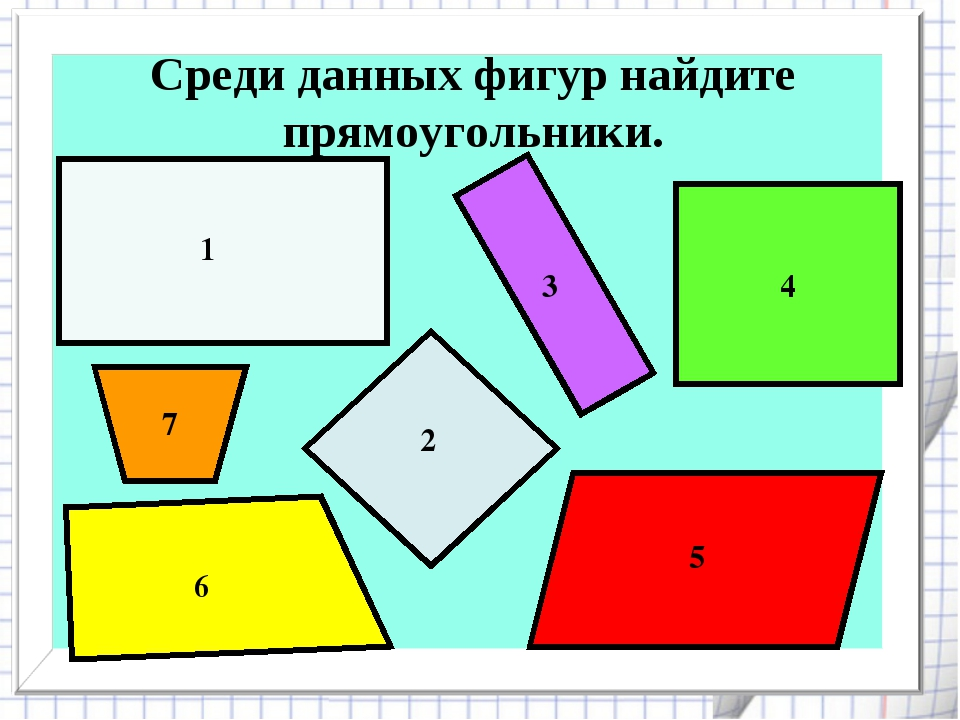 Среди данных фигур найдите прямоугольники. 3 4 5 6 7