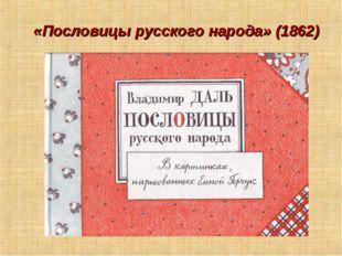 «Пословицы русского народа» (1862)