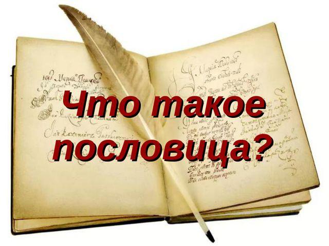 Что такое пословица?