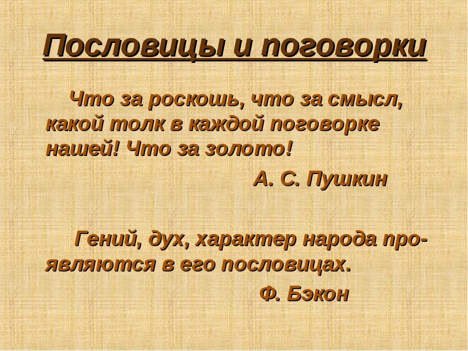 Пословицы и поговорки Что за роскошь, что за смысл, какой толк в каждой погов...