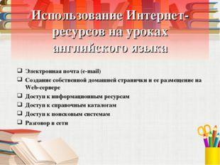 Использование Интернет-ресурсов на уроках английского языка Электронная почта