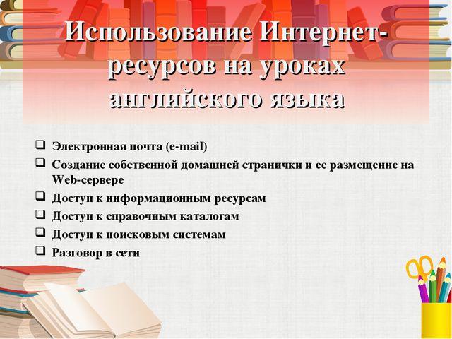 Использование Интернет-ресурсов на уроках английского языка Электронная почта...