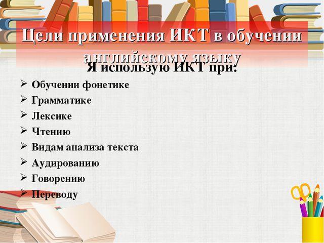 Цели применения ИКТ в обучении английскому языку Я использую ИКТ при: Обучени...