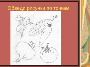 Обведи рисунки по точкам