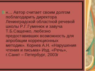 «… Автор считает своим долгом поблагодарить директора Ленинградской областной