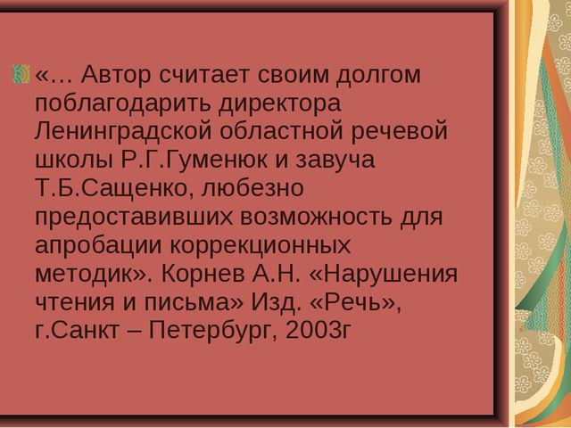 «… Автор считает своим долгом поблагодарить директора Ленинградской областной...