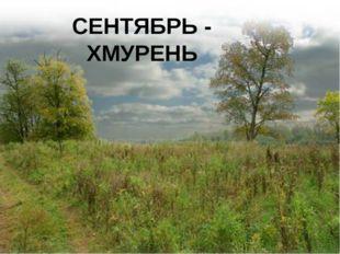 СЕНТЯБРЬ - ХМУРЕНЬ