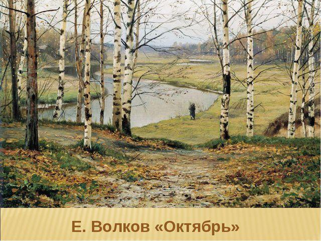 Е. Волков «Октябрь»