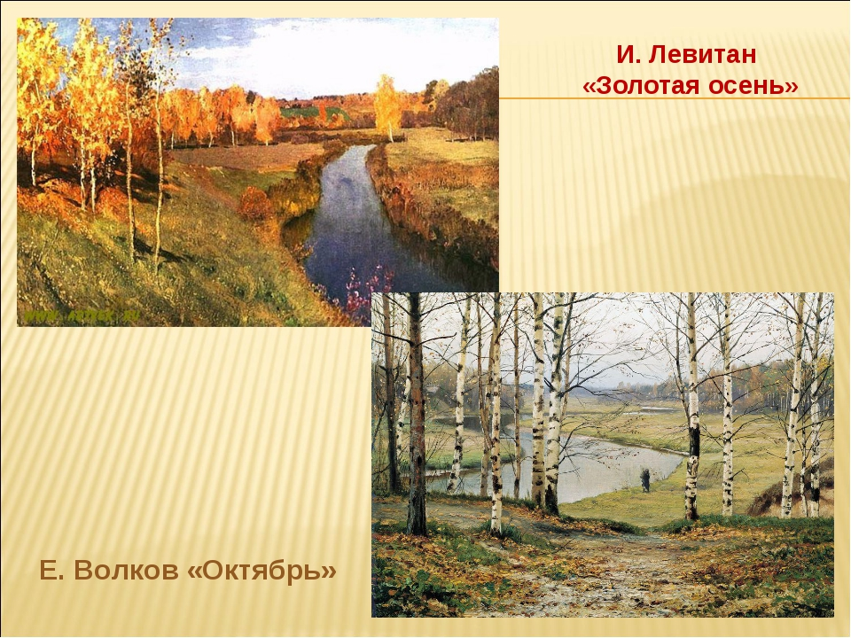 И. Левитан «Золотая осень» Е. Волков «Октябрь»
