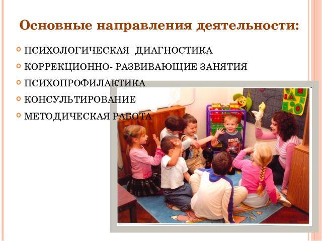 Основные направления деятельности: ПСИХОЛОГИЧЕСКАЯ ДИАГНОСТИКА КОРРЕКЦИОННО-...