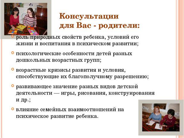 Консультации для Вас - родители: роль природных свойств ребенка, условий его...