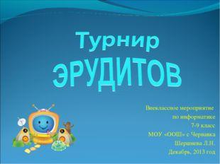 Внеклассное мероприятие по информатике 7-9 класс МОУ «ООШ» с Чернавка Шершнев