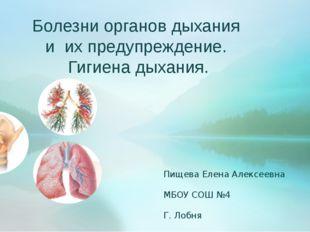 Пищева Елена Алексеевна МБОУ СОШ №4 Г. Лобня Болезни органов дыхания и их пре