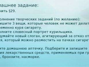 Домашнее задание: Изучить §29. 2. Выполнение творческих заданий (по желанию):