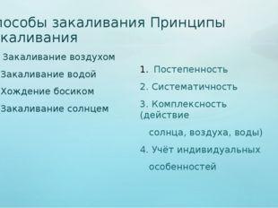 Способы закаливания Принципы закаливания Закаливание воздухом 2. Закаливание