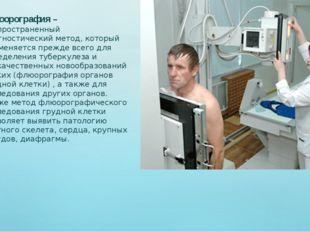 Флюорография– распространенный диагностический метод, который применяется п
