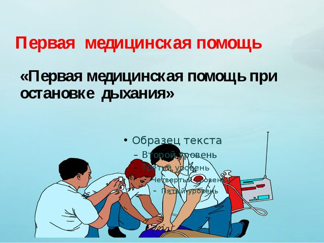 Первая медицинская помощь «Первая медицинская помощь при остановке дыхания»