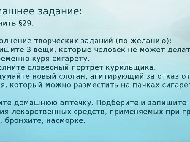 Домашнее задание: Изучить §29. 2. Выполнение творческих заданий (по желанию):...