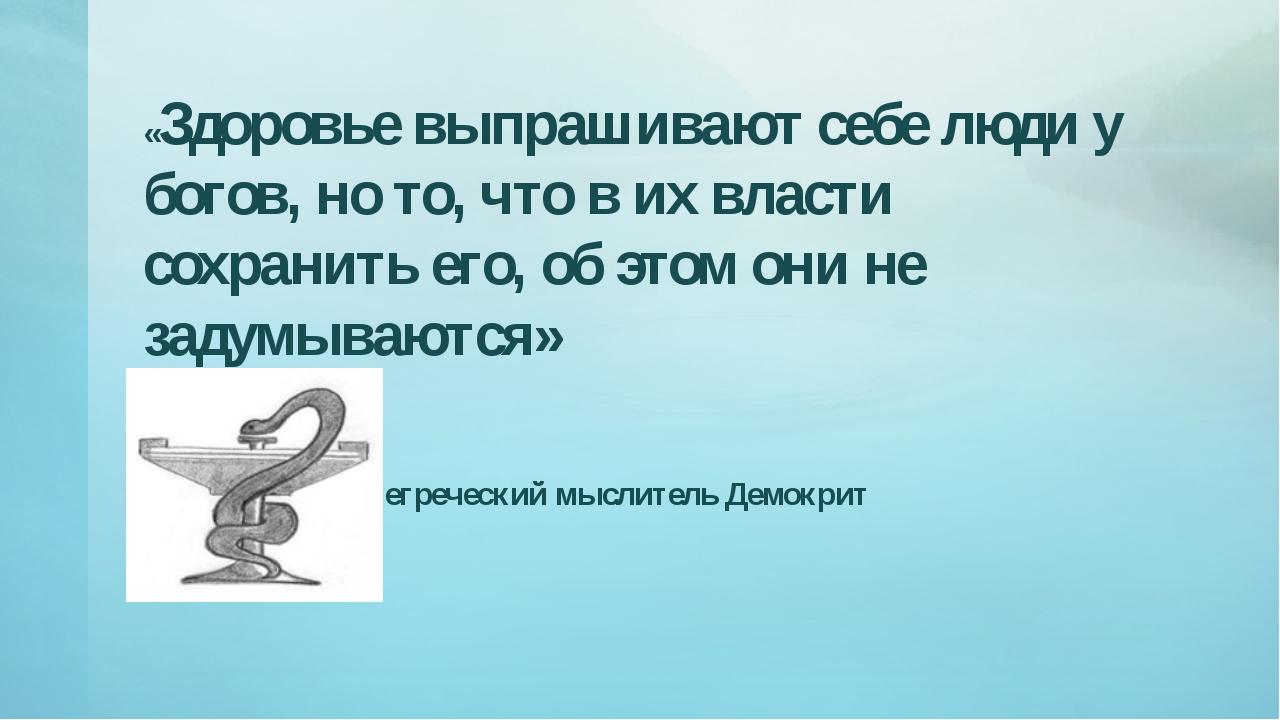 «Здоровье выпрашивают себе люди у богов, но то, что в их власти сохранить ег...