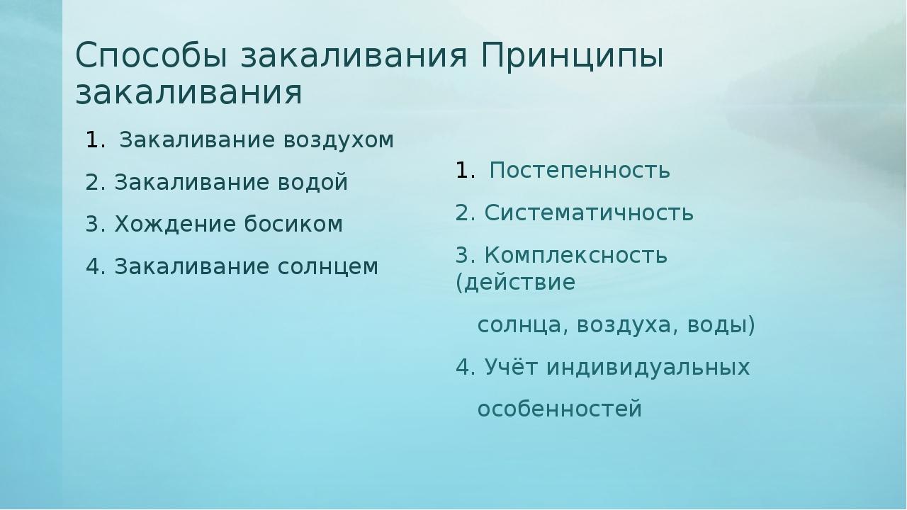 Способы закаливания Принципы закаливания Закаливание воздухом 2. Закаливание...