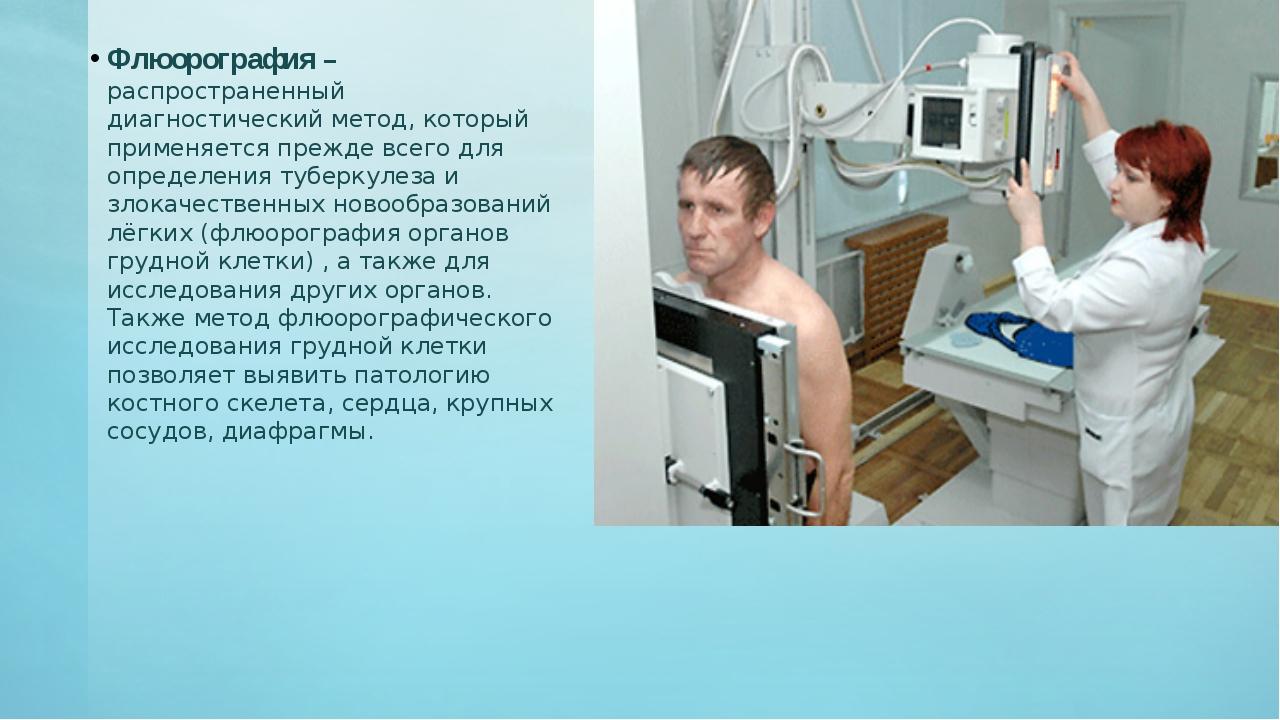Флюорография– распространенный диагностический метод, который применяется п...
