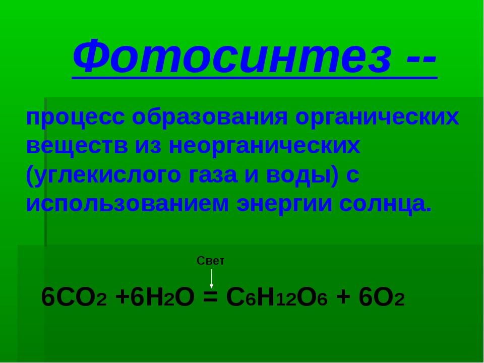 Фотосинтез -- процесс образования органических веществ из неорганических (угл...