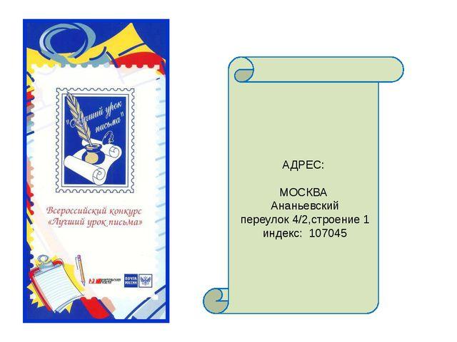 АДРЕС: МОСКВА Ананьевский переулок 4/2,строение 1 индекс: 107045