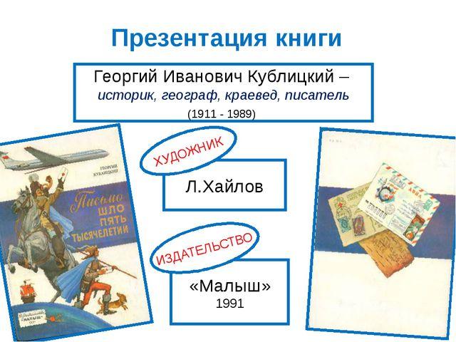 Презентация книги Георгий Иванович Кублицкий – историк, географ, краевед, пис...