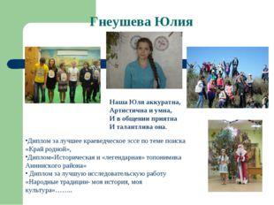 Гнеушева Юлия Диплом за лучшее краеведческое эссе по теме поиска «Край родной