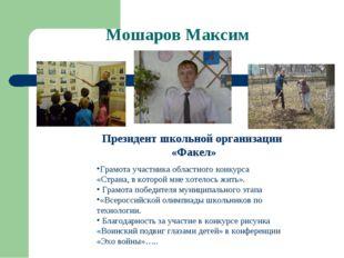 Мошаров Максим Президент школьной организации «Факел» Грамота участника облас