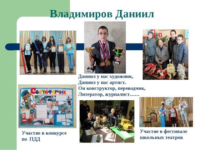 Владимиров Даниил Участие в фестивале школьных театров Участие в конкурсе по...