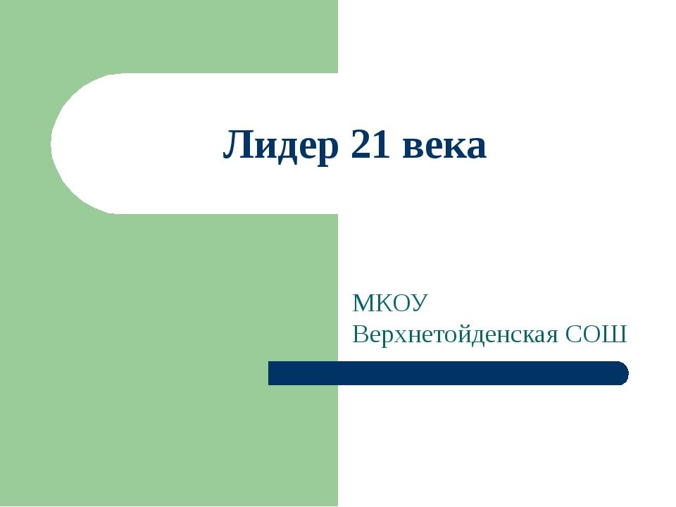 Лидер 21 века МКОУ Верхнетойденская СОШ