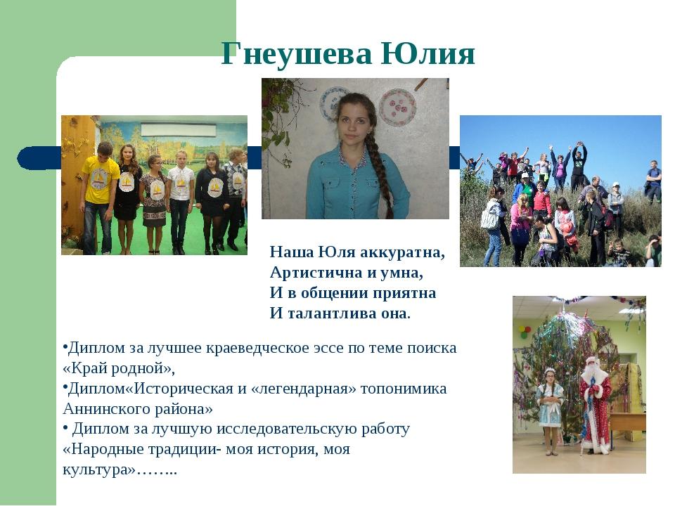 Гнеушева Юлия Диплом за лучшее краеведческое эссе по теме поиска «Край родной...