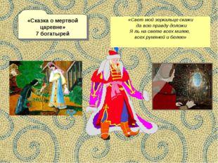 «Сказка о мертвой царевне» 7 богатырей «Свет мой зеркальце скажи да всю правд