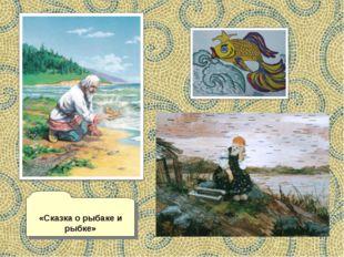 «Сказка о рыбаке и рыбке»