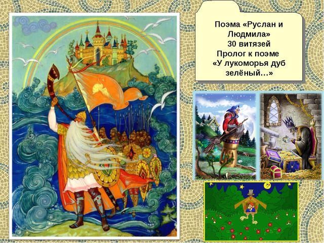 Поэма «Руслан и Людмила» 30 витязей Пролог к поэме «У лукоморья дуб зелёный…»
