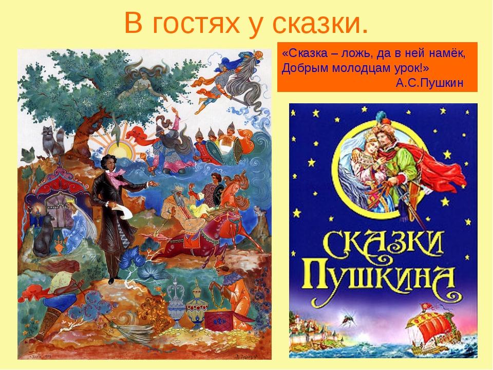 В гостях у сказки. «Сказка – ложь, да в ней намёк, Добрым молодцам урок!» А.С...
