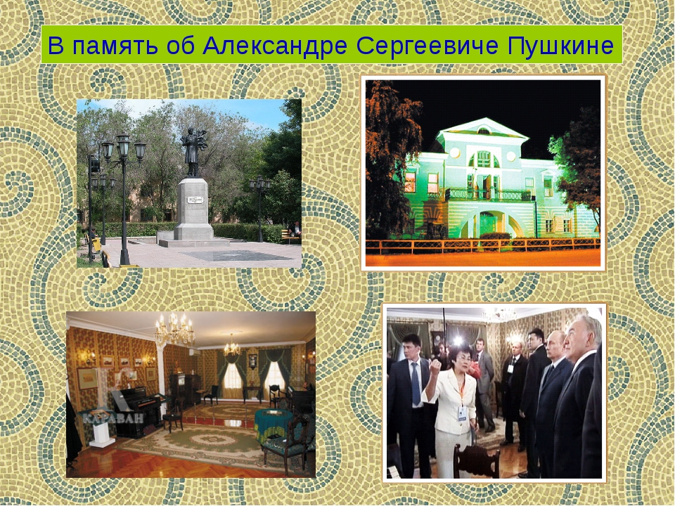 В память об Александре Сергеевиче Пушкине