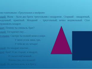 Сценка-пантомима «Треугольник и квадрат» Ведущий: Жили – были два брата: тре