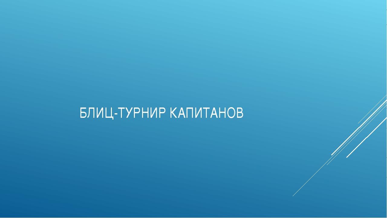 БЛИЦ-ТУРНИР КАПИТАНОВ
