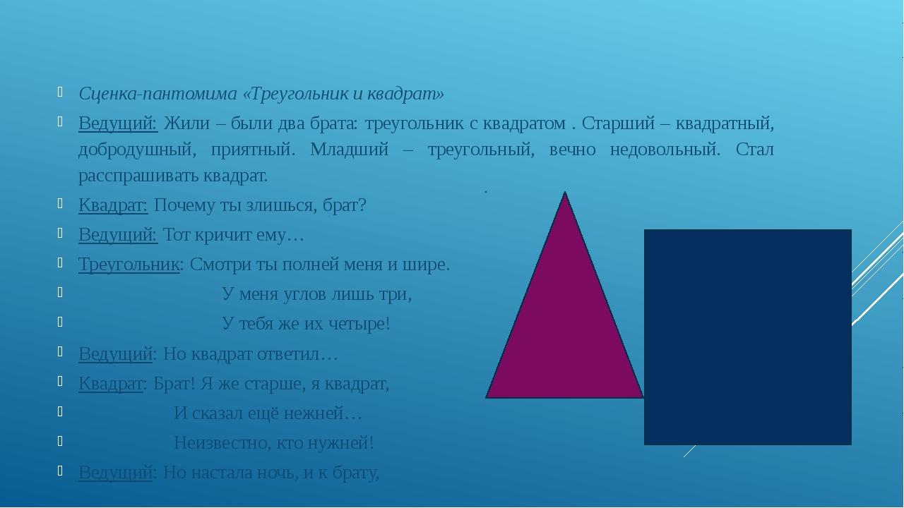 Сценка-пантомима «Треугольник и квадрат» Ведущий: Жили – были два брата: тре...
