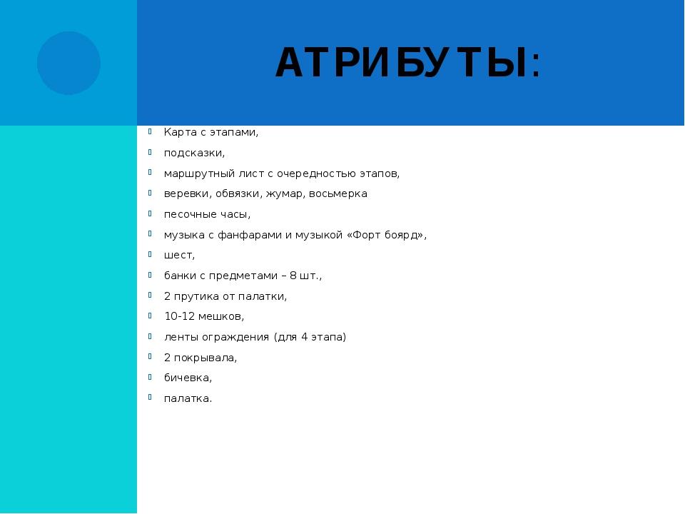 АТРИБУТЫ: Карта с этапами, подсказки, маршрутный лист с очередностью этапов,...