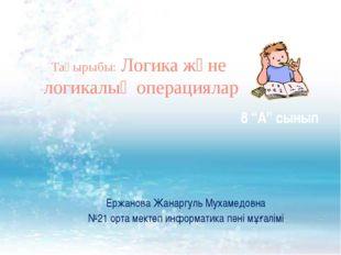 Ержанова Жанаргуль Мухамедовна №21 орта мектеп информатика пәні мұғалімі Тақ
