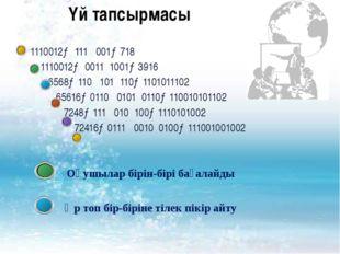 Әр топ бір-біріне тілек пікір айту Үй тапсырмасы 1110012→ 111 001→718 111001