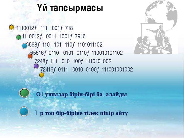 Әр топ бір-біріне тілек пікір айту Үй тапсырмасы 1110012→ 111 001→718 111001...